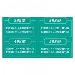 阳澄湖大闸蟹1598型提货券 公蟹4两/只 母蟹3两/只 6对12只 螃蟹礼盒提货卡 海鲜水产