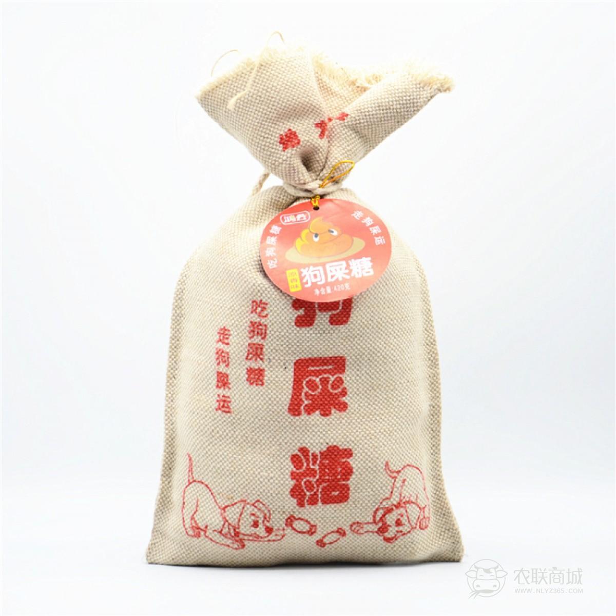 鸿云狗屎糖420g四川特产布袋独立装狗吃屎糖原香味麻辣味特色礼品