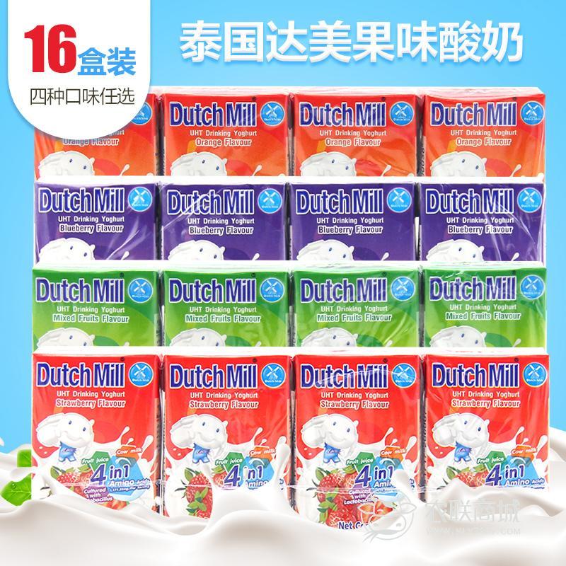 泰国原装进口达美水果味酸奶90ml*16 盒装酸牛奶儿童饮料早餐饮品   包邮