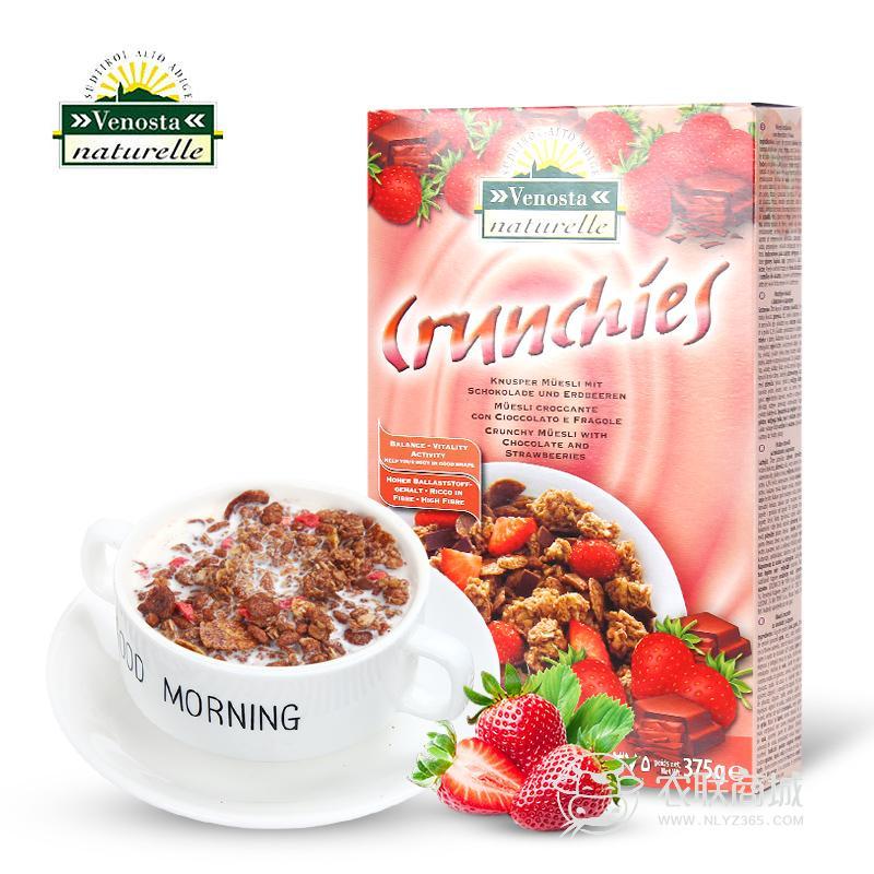 意大利进口维欧特巧克力草莓麦片375g即食营养早餐冲饮水果燕麦片  包邮