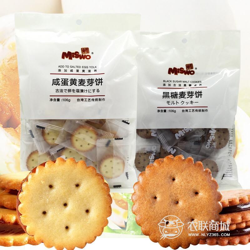 米斯乐咸蛋黄麦芽饼106g黑糖麦芽饼夹心饼干106g休闲零食下午茶